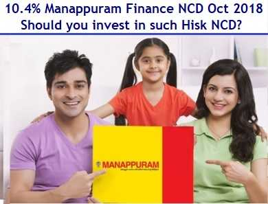 Manappuram Finance NCD Oct 2018 Review