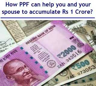 How PPF can help you and your spouse to accumulate Rs 1 Crore